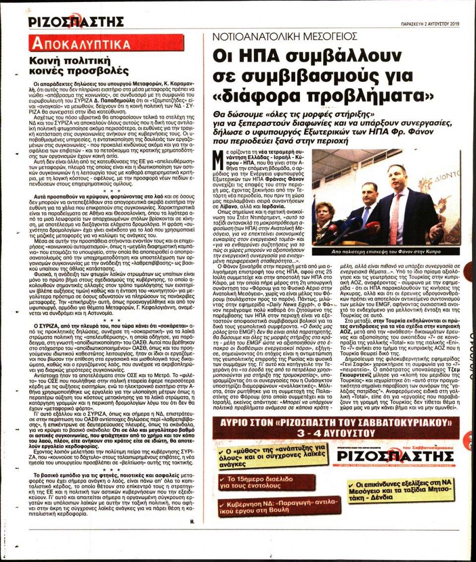 Οπισθόφυλλο Εφημερίδας - Ριζοσπάστης - 2019-08-02