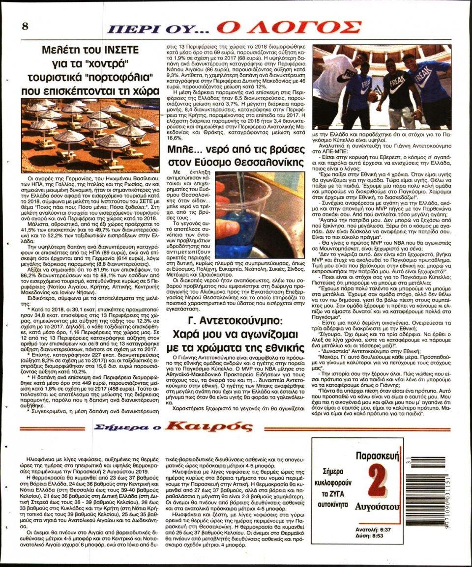 Οπισθόφυλλο Εφημερίδας - Λόγος - 2019-08-02