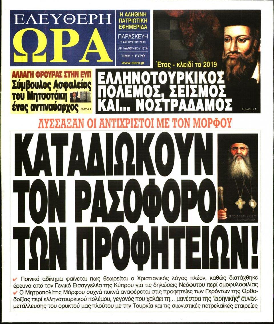 Πρωτοσέλιδο Εφημερίδας - Ελεύθερη Ώρα - 2019-08-02