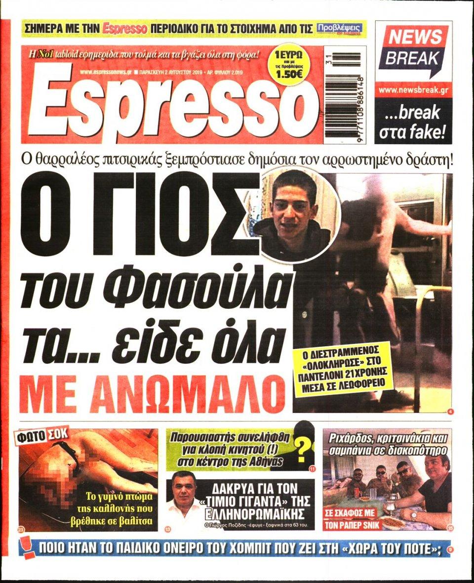 Πρωτοσέλιδο Εφημερίδας - Espresso - 2019-08-02