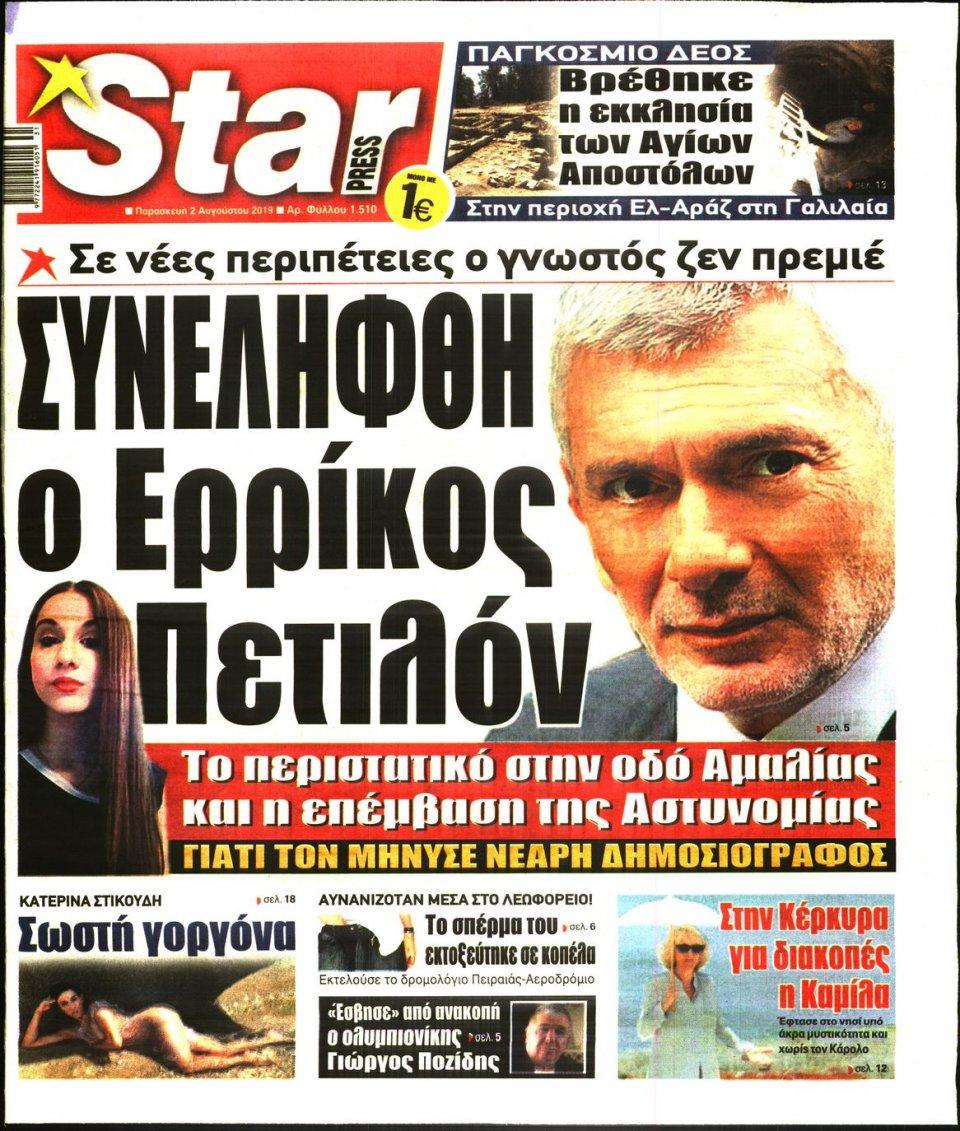 Πρωτοσέλιδο Εφημερίδας - STAR PRESS - 2019-08-02