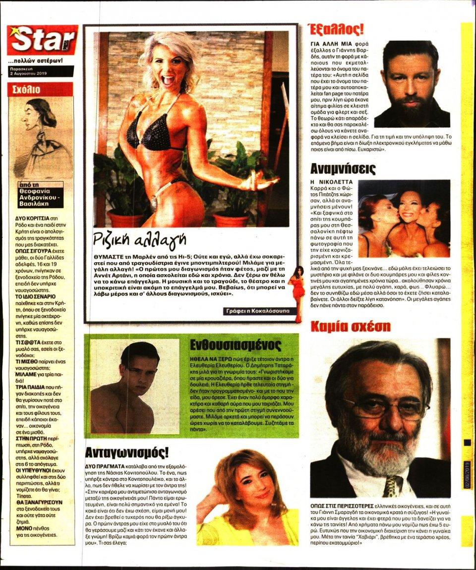 Οπισθόφυλλο Εφημερίδας - STAR PRESS - 2019-08-02