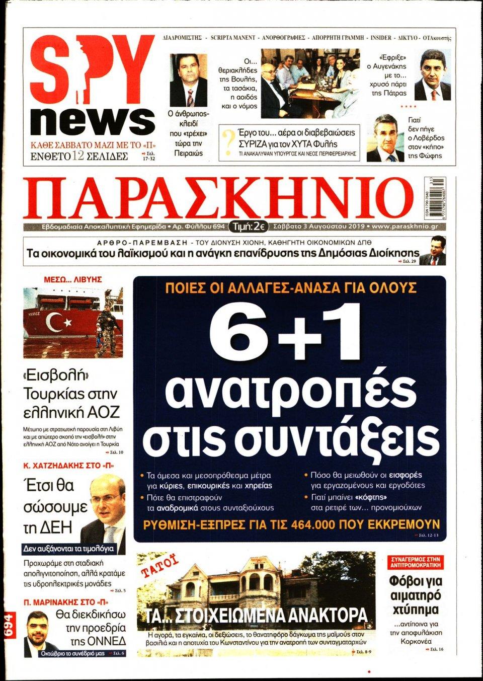Πρωτοσέλιδο Εφημερίδας - ΤΟ ΠΑΡΑΣΚΗΝΙΟ - 2019-08-03