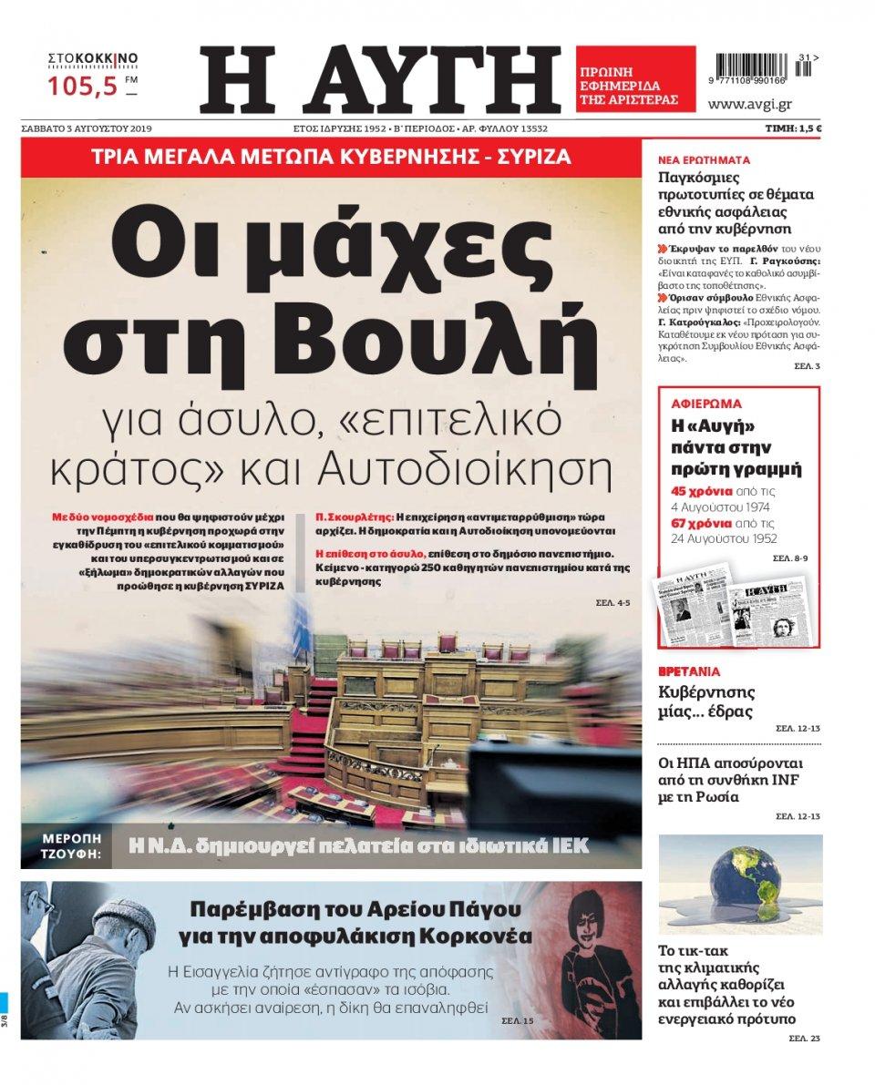 Πρωτοσέλιδο Εφημερίδας - Αυγή - 2019-08-03