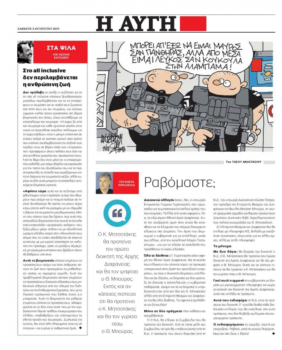 Οπισθόφυλλο Εφημερίδας - Αυγή - 2019-08-03