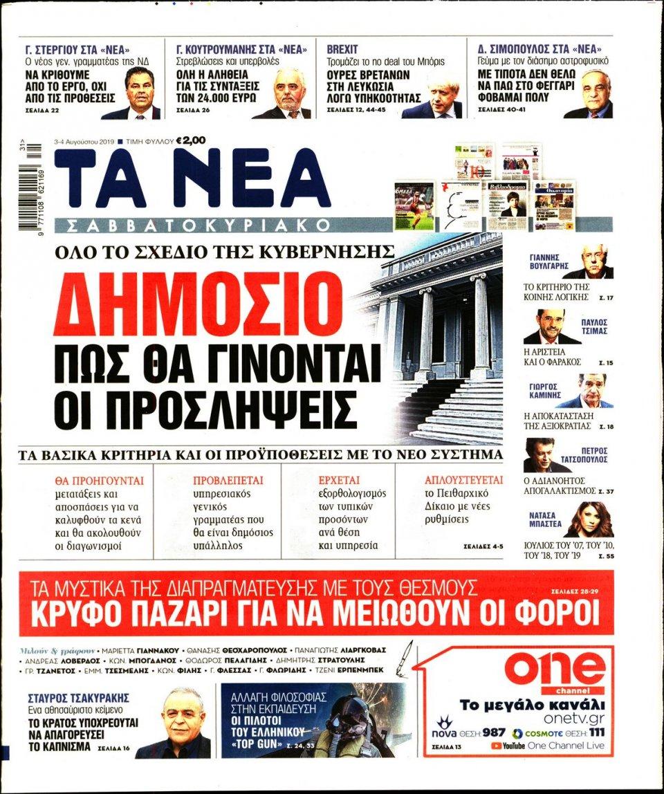 Πρωτοσέλιδο Εφημερίδας - Τα Νέα - 2019-08-03