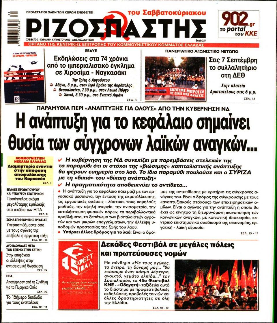 Πρωτοσέλιδο Εφημερίδας - Ριζοσπάστης - 2019-08-03