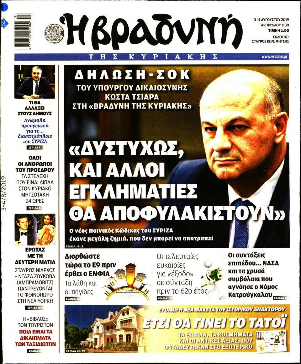 Πρωτοσέλιδο Εφημερίδας - ΒΡΑΔΥΝΗ ΤΗΣ ΚΥΡΙΑΚΗΣ - 2019-08-03