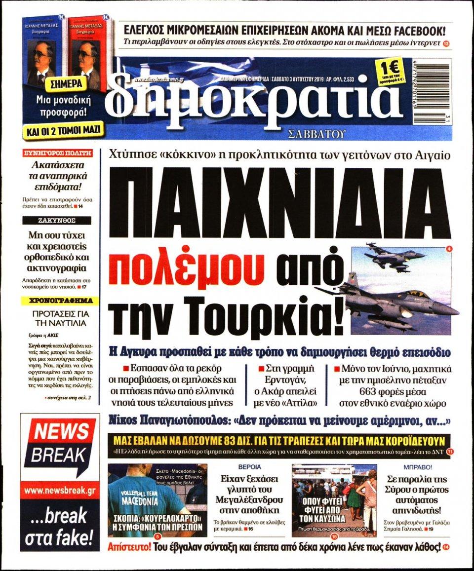 Πρωτοσέλιδο Εφημερίδας - ΔΗΜΟΚΡΑΤΙΑ - 2019-08-03