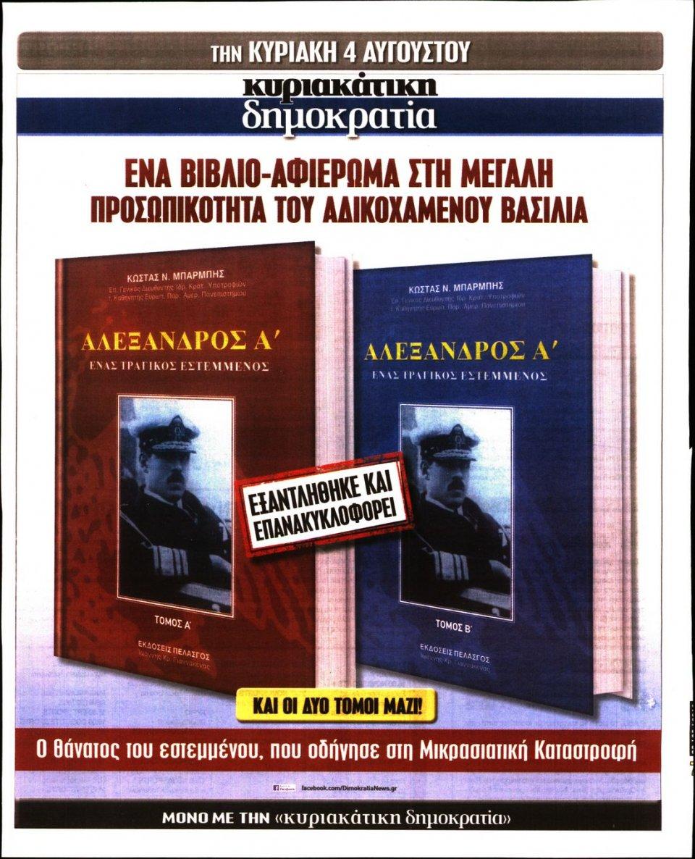 Οπισθόφυλλο Εφημερίδας - ΔΗΜΟΚΡΑΤΙΑ - 2019-08-03