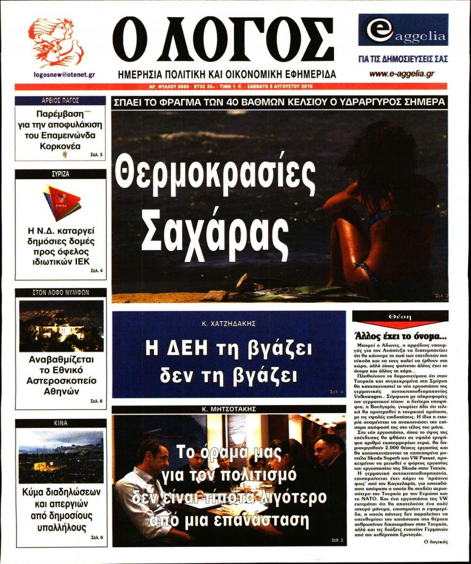 Πρωτοσέλιδο Εφημερίδας - Λόγος - 2019-08-03