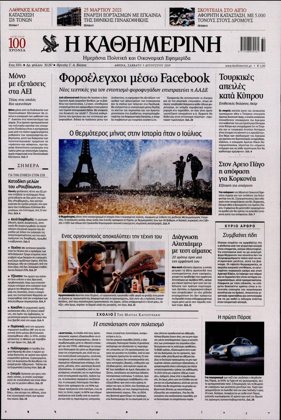 Πρωτοσέλιδο Εφημερίδας - Καθημερινή - 2019-08-03