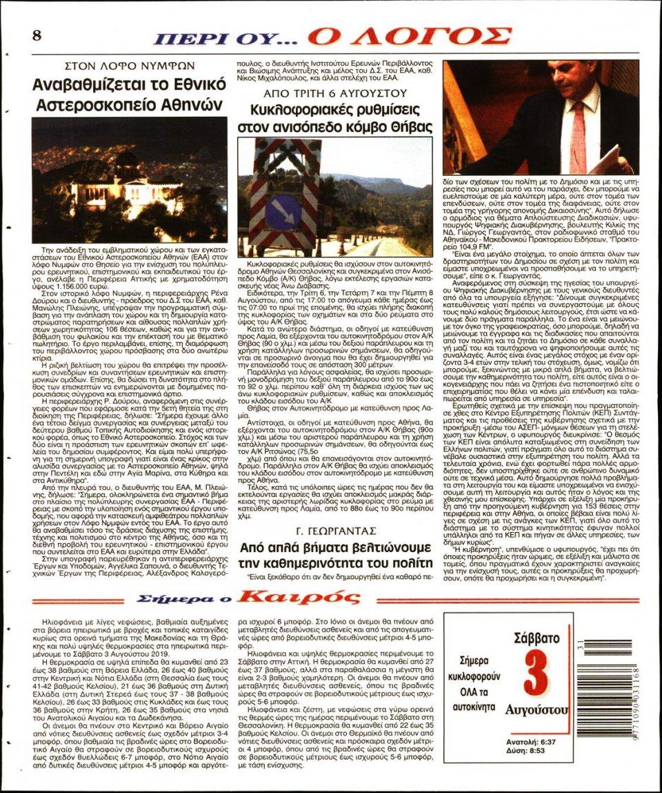 Οπισθόφυλλο Εφημερίδας - Λόγος - 2019-08-03
