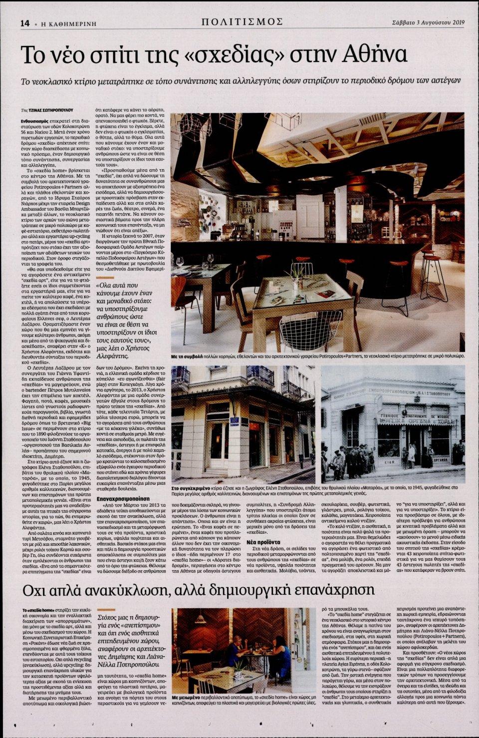 Οπισθόφυλλο Εφημερίδας - Καθημερινή - 2019-08-03