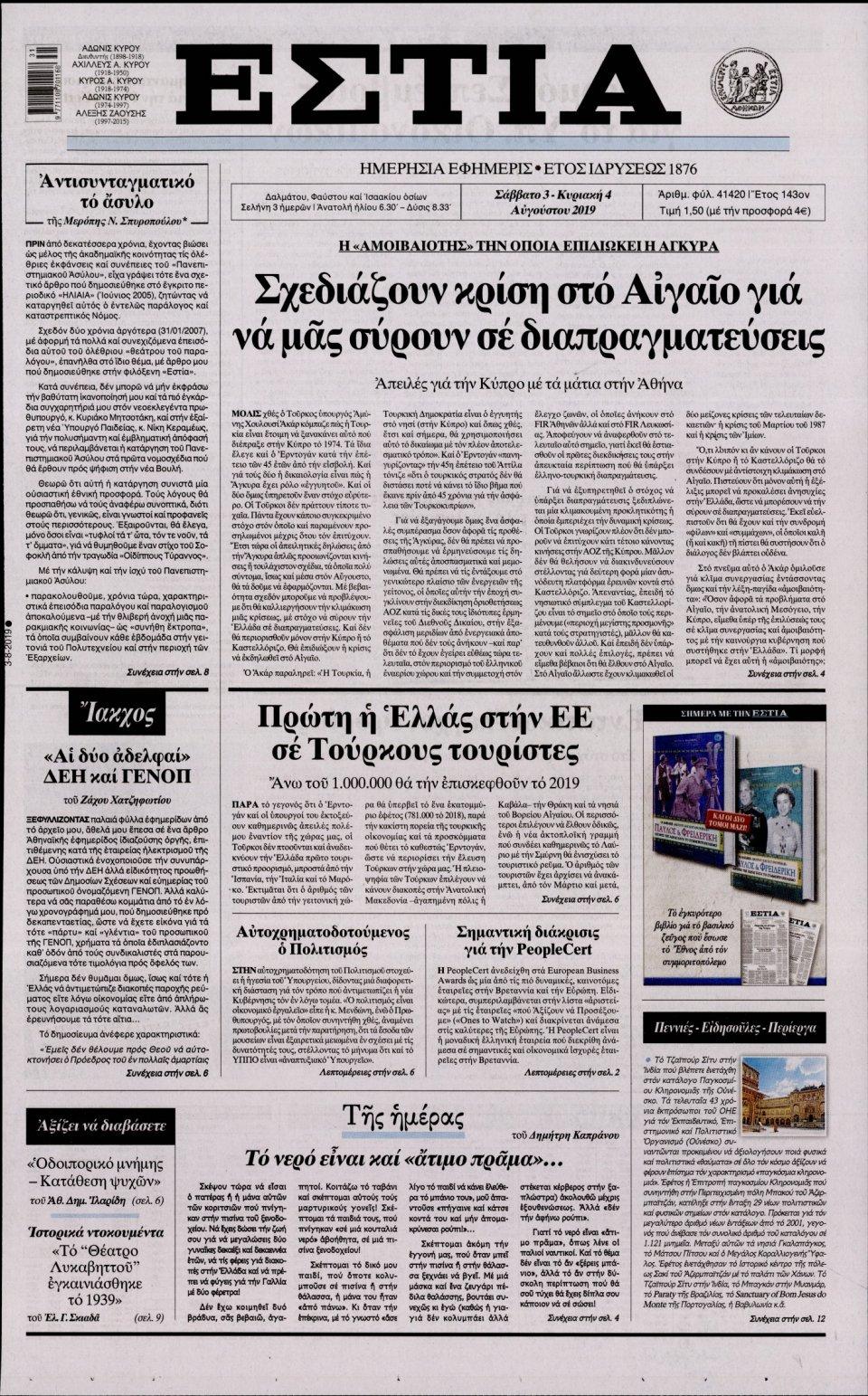 Πρωτοσέλιδο Εφημερίδας - Εστία - 2019-08-03