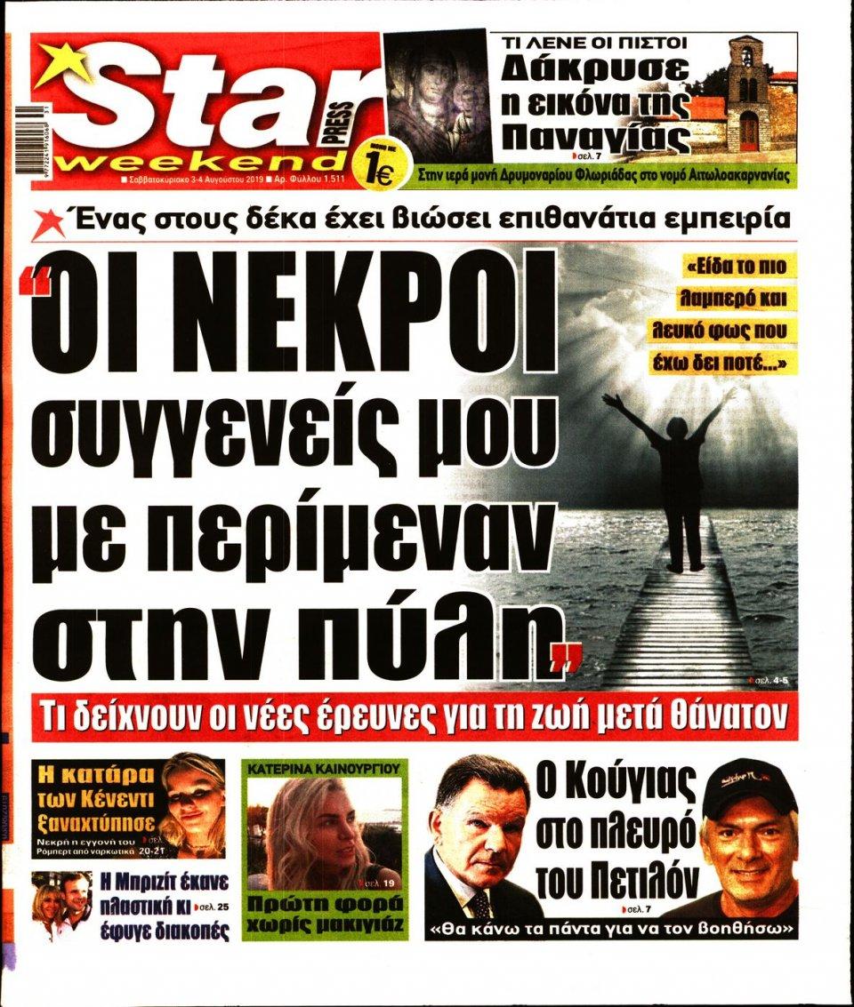 Πρωτοσέλιδο Εφημερίδας - STAR PRESS - 2019-08-03
