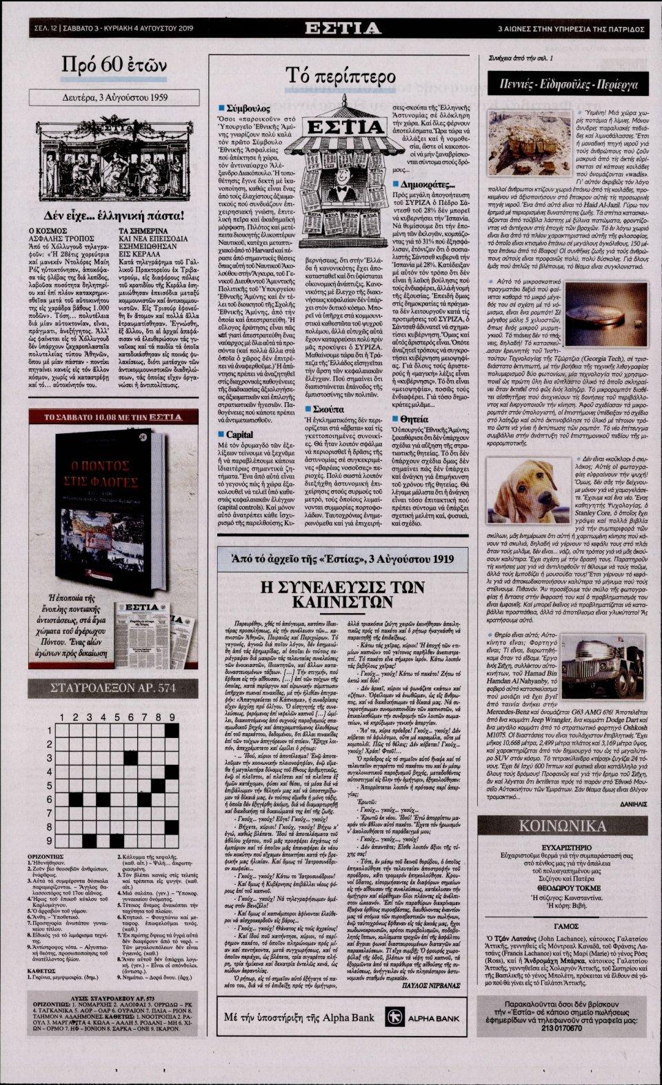 Οπισθόφυλλο Εφημερίδας - Εστία - 2019-08-03