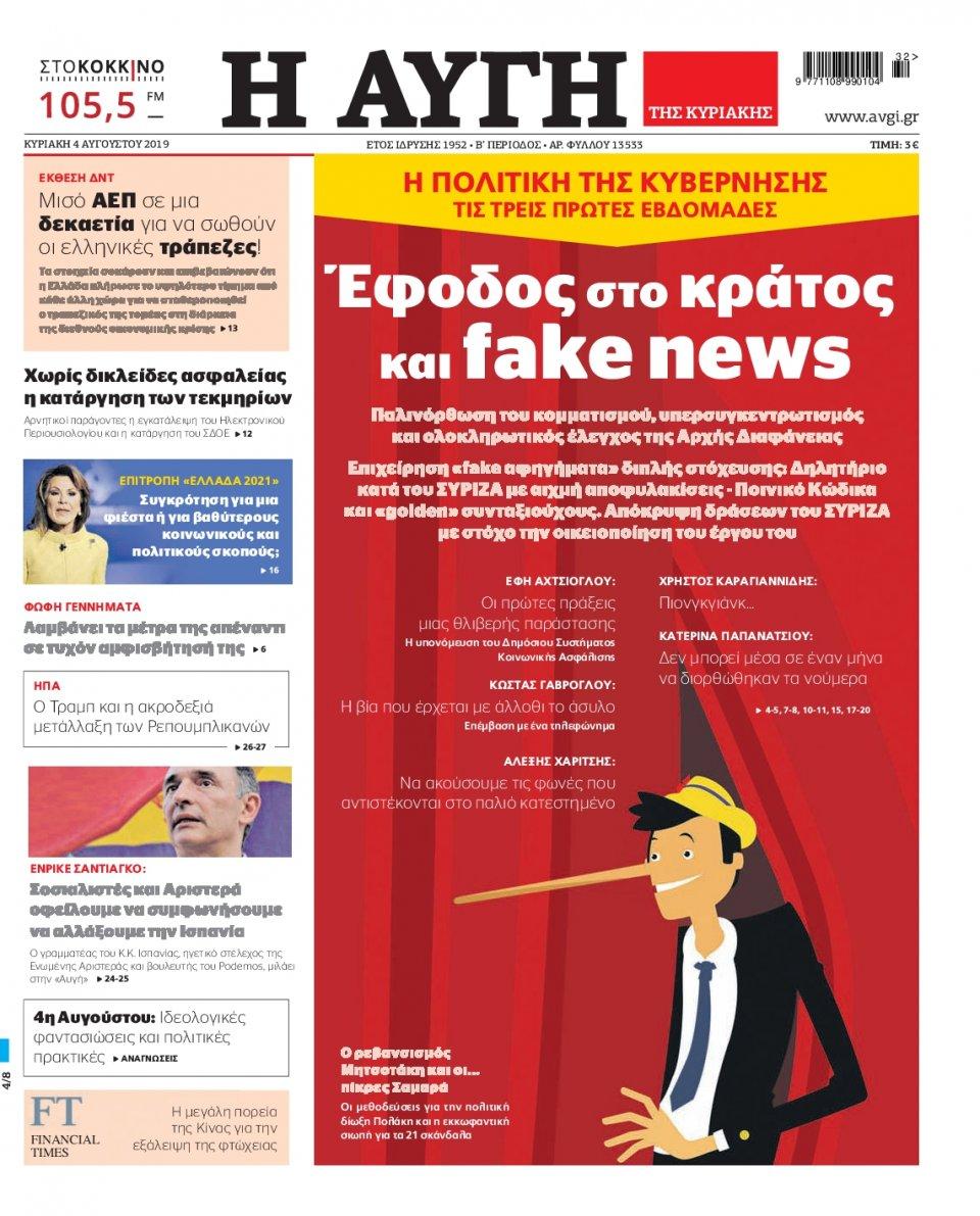 Πρωτοσέλιδο Εφημερίδας - Αυγή - 2019-08-04