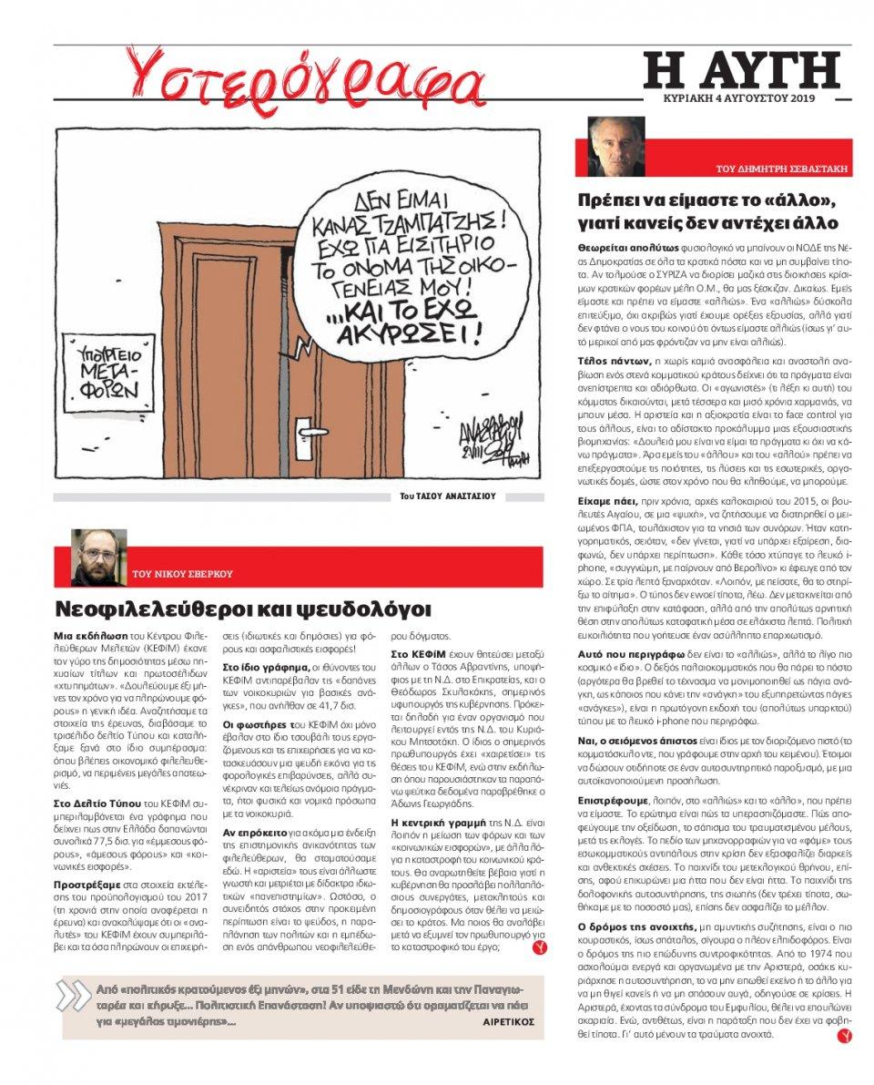 Οπισθόφυλλο Εφημερίδας - Αυγή - 2019-08-04
