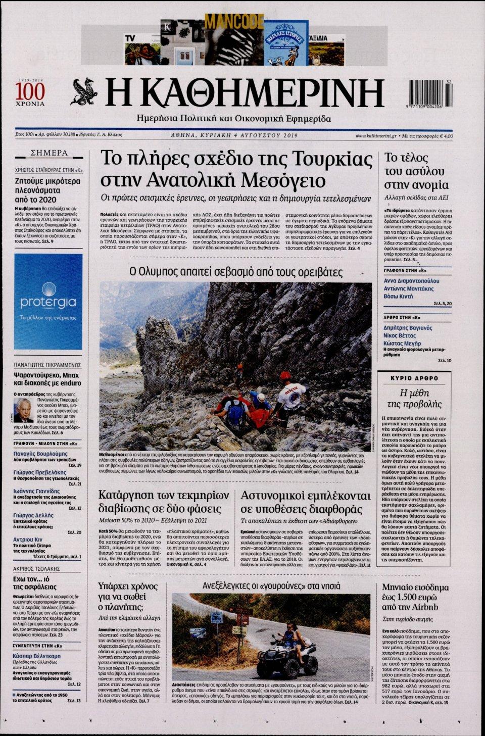 Πρωτοσέλιδο Εφημερίδας - Καθημερινή - 2019-08-04