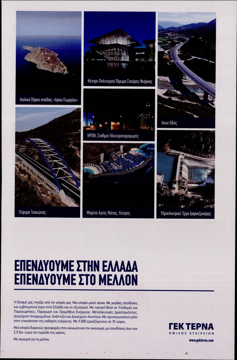 Οπισθόφυλλο Εφημερίδας - Καθημερινή - 2019-08-04