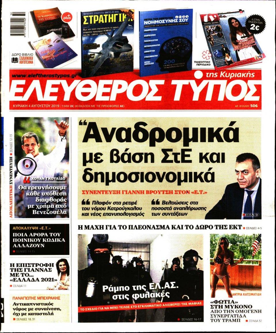 Πρωτοσέλιδο Εφημερίδας - Ελεύθερος Τύπος - 2019-08-04
