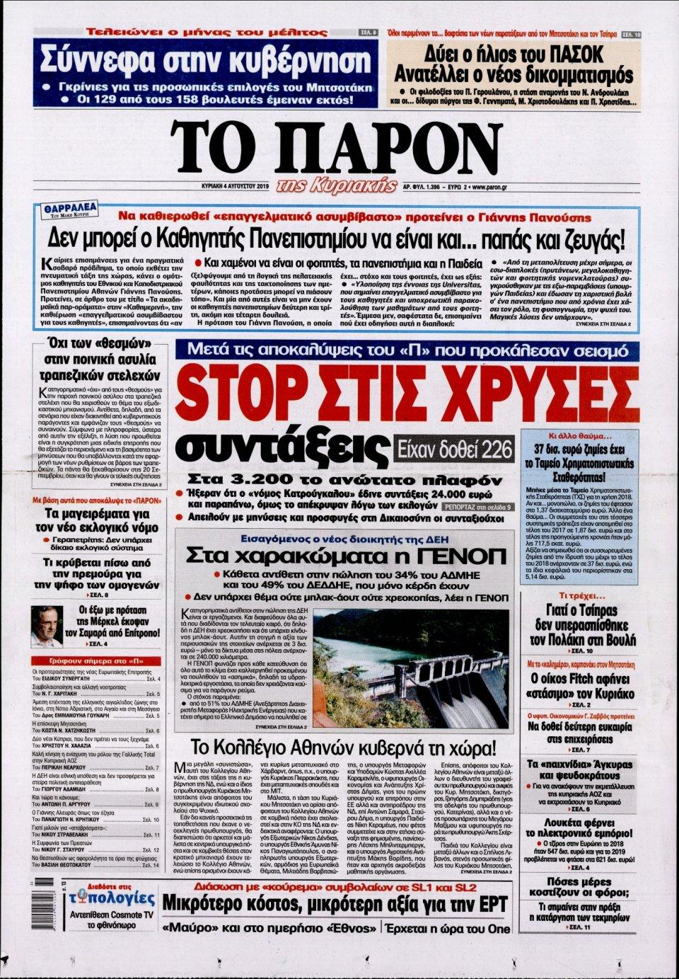 Πρωτοσέλιδο Εφημερίδας - ΤΟ ΠΑΡΟΝ - 2019-08-04