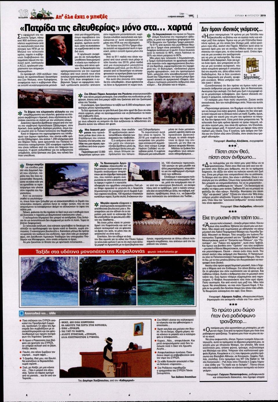 Οπισθόφυλλο Εφημερίδας - ΤΟ ΠΑΡΟΝ - 2019-08-04