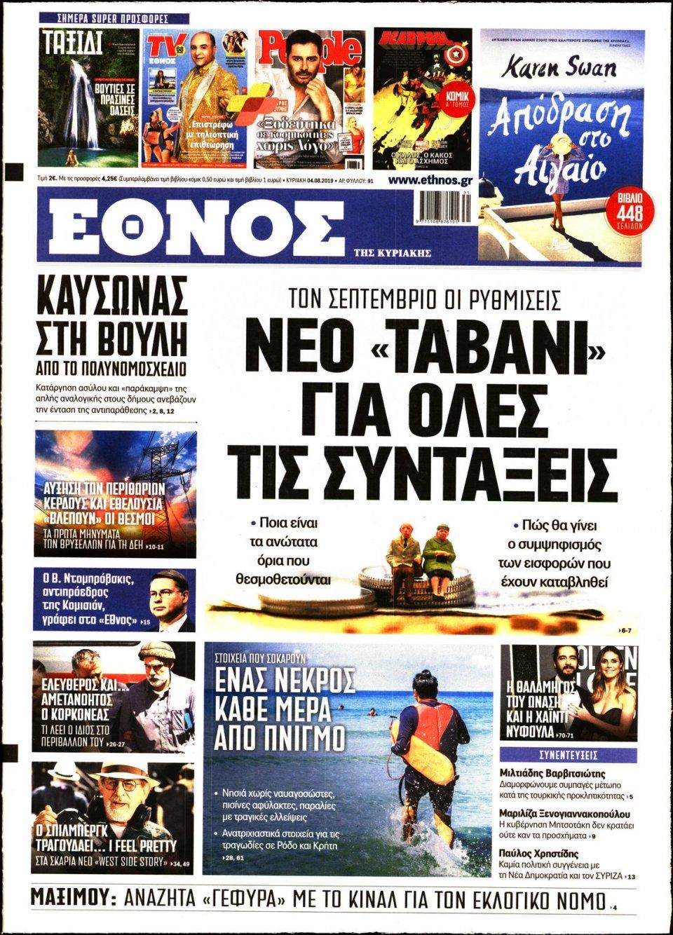 Πρωτοσέλιδο Εφημερίδας - Έθνος - 2019-08-04