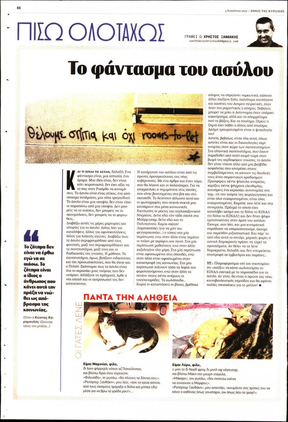 Οπισθόφυλλο Εφημερίδας - Έθνος - 2019-08-04