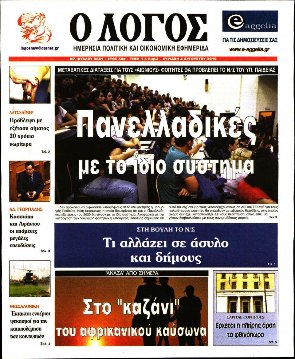 Πρωτοσέλιδο Εφημερίδας - Λόγος - 2019-08-04