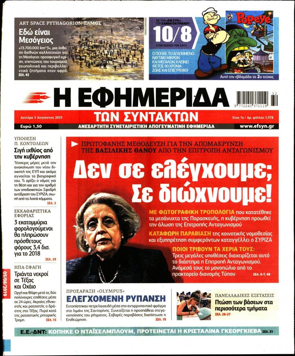 Πρωτοσέλιδο Εφημερίδας - Η ΕΦΗΜΕΡΙΔΑ ΤΩΝ ΣΥΝΤΑΚΤΩΝ - 2019-08-05