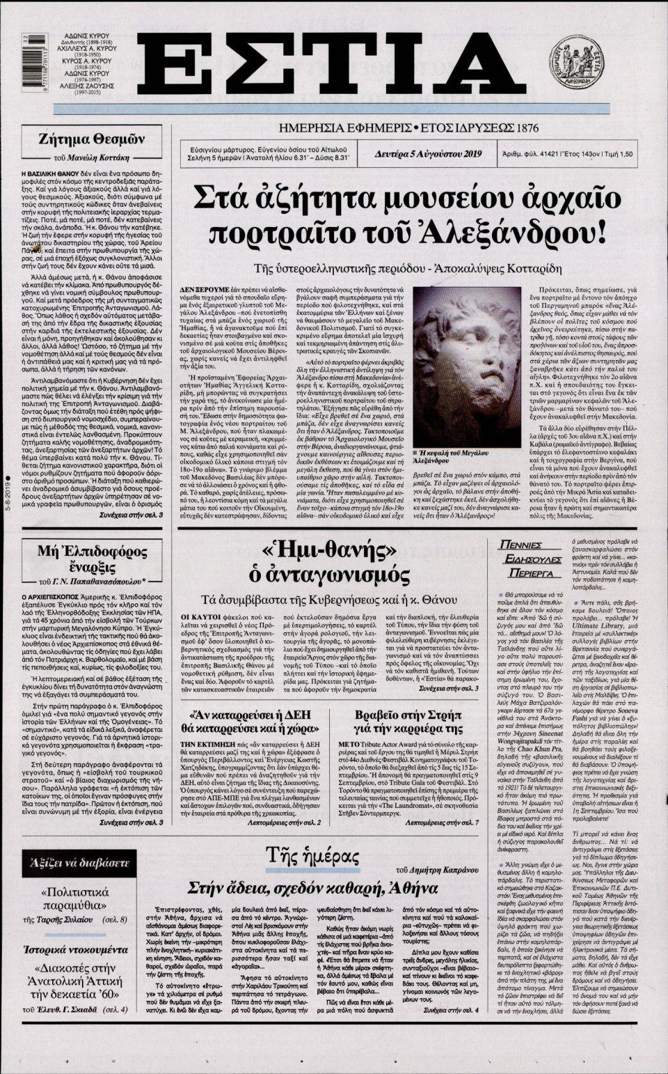 Πρωτοσέλιδο Εφημερίδας - Εστία - 2019-08-05