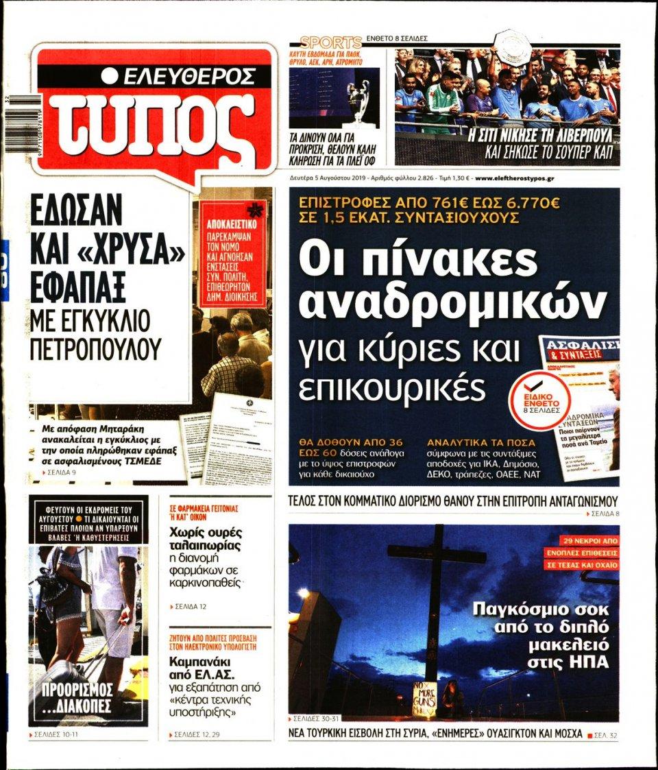 Πρωτοσέλιδο Εφημερίδας - Ελεύθερος Τύπος - 2019-08-05