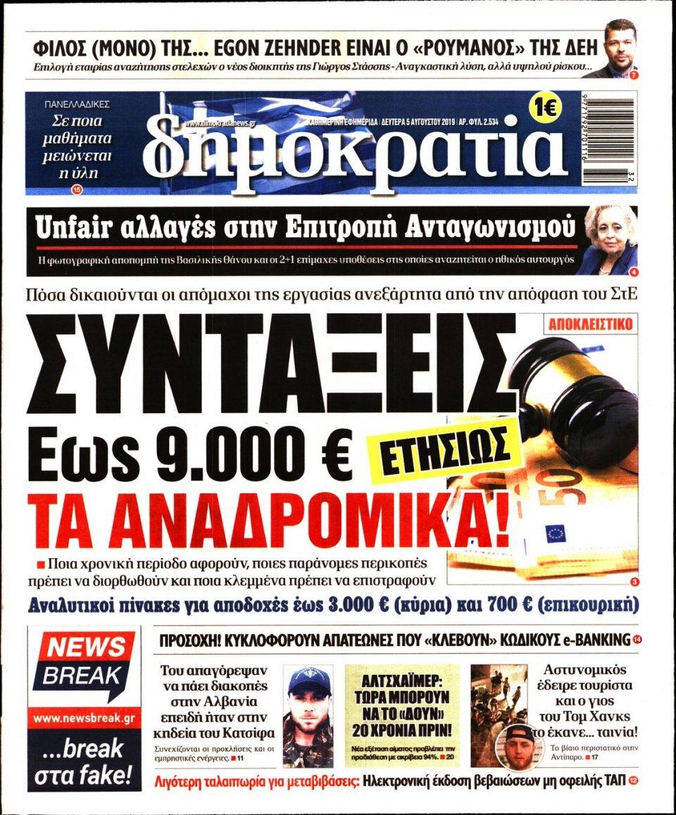Πρωτοσέλιδο Εφημερίδας - ΔΗΜΟΚΡΑΤΙΑ - 2019-08-05