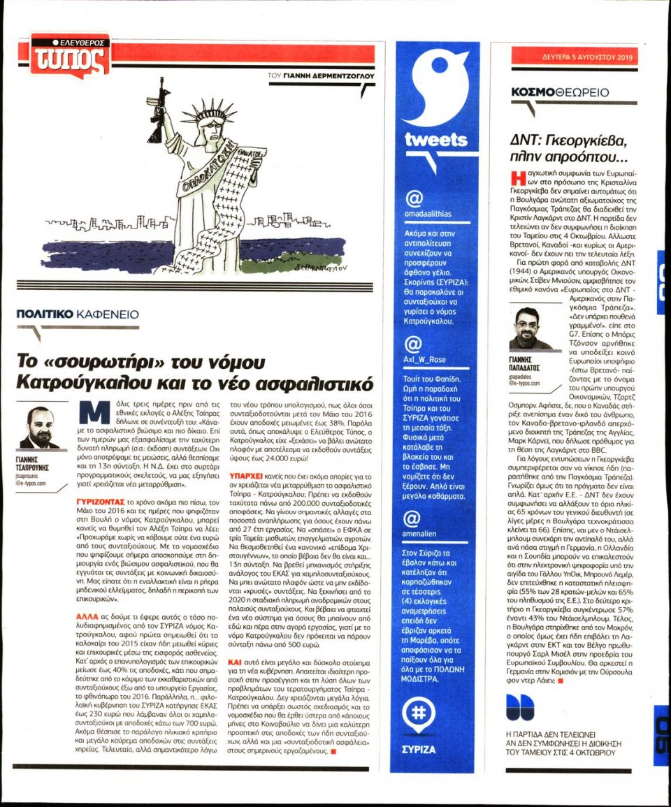 Οπισθόφυλλο Εφημερίδας - Ελεύθερος Τύπος - 2019-08-05