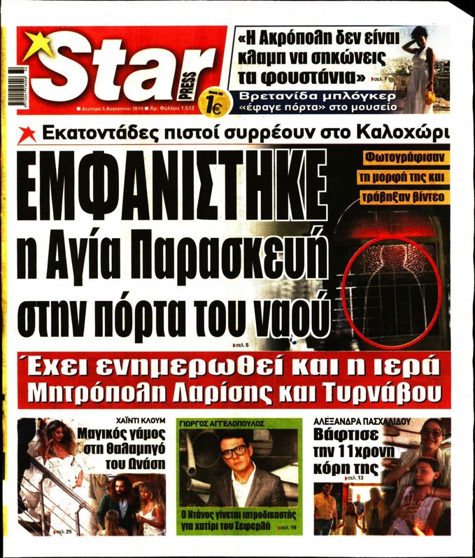 Πρωτοσέλιδο Εφημερίδας - STAR PRESS - 2019-08-05