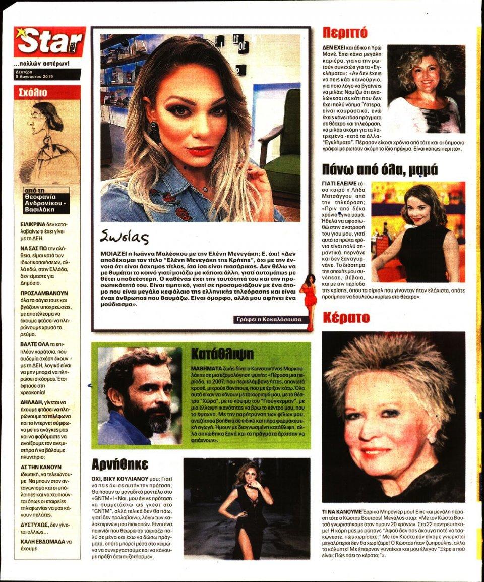 Οπισθόφυλλο Εφημερίδας - STAR PRESS - 2019-08-05