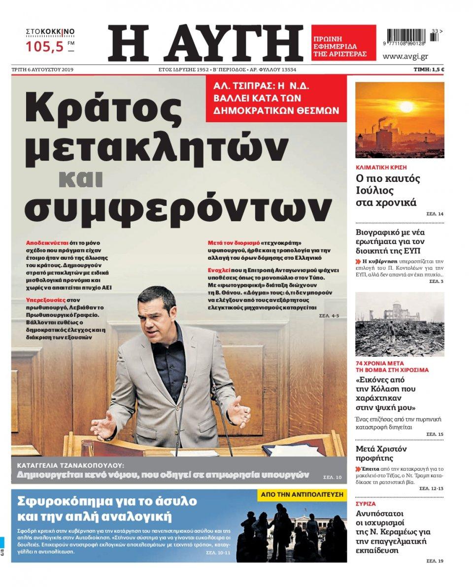 Πρωτοσέλιδο Εφημερίδας - Αυγή - 2019-08-06