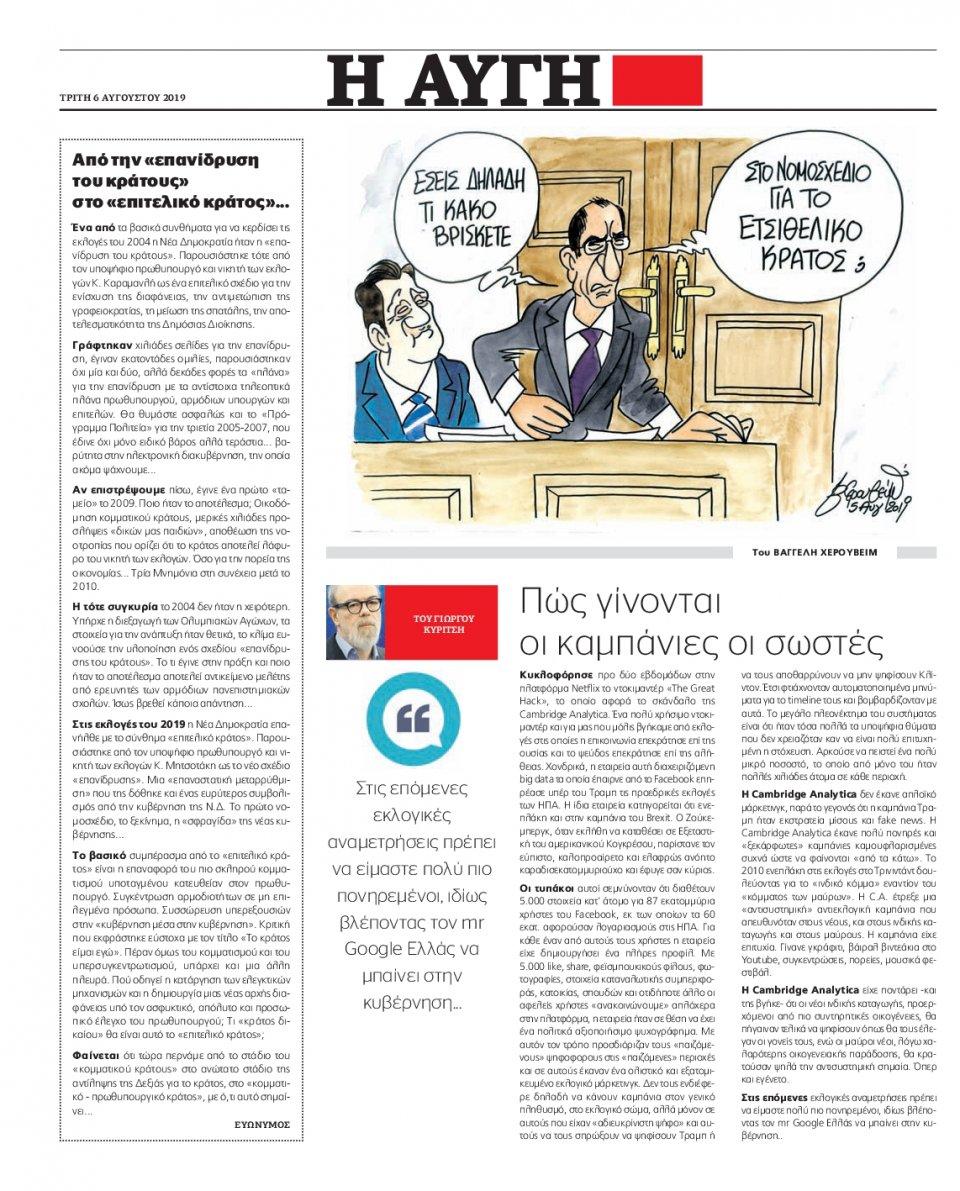 Οπισθόφυλλο Εφημερίδας - Αυγή - 2019-08-06