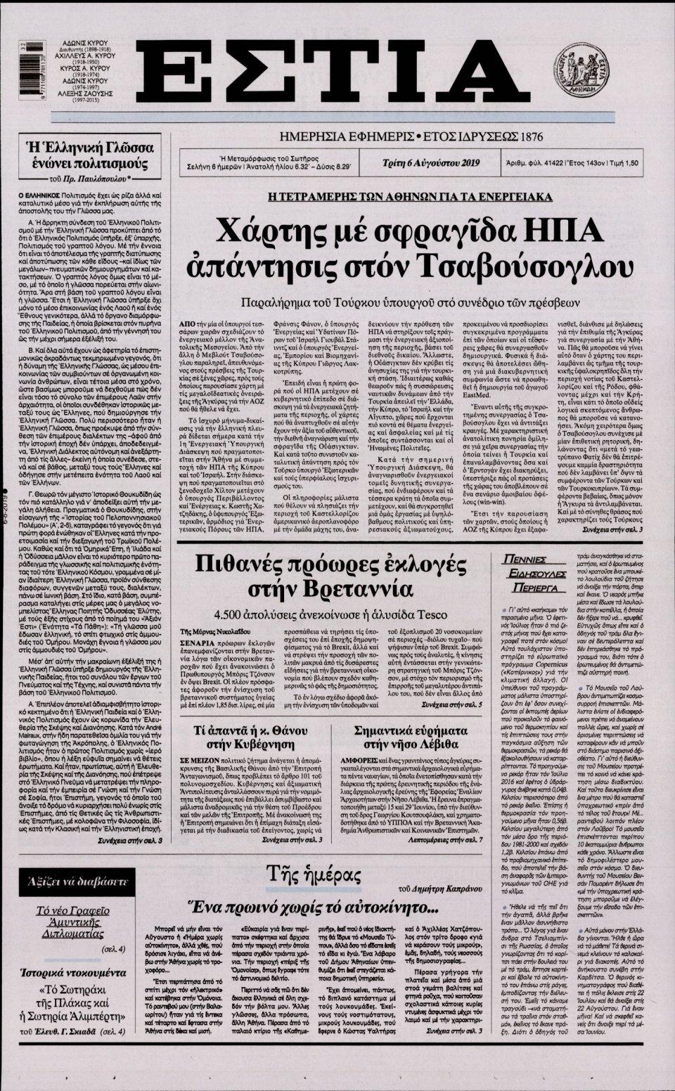 Πρωτοσέλιδο Εφημερίδας - Εστία - 2019-08-06