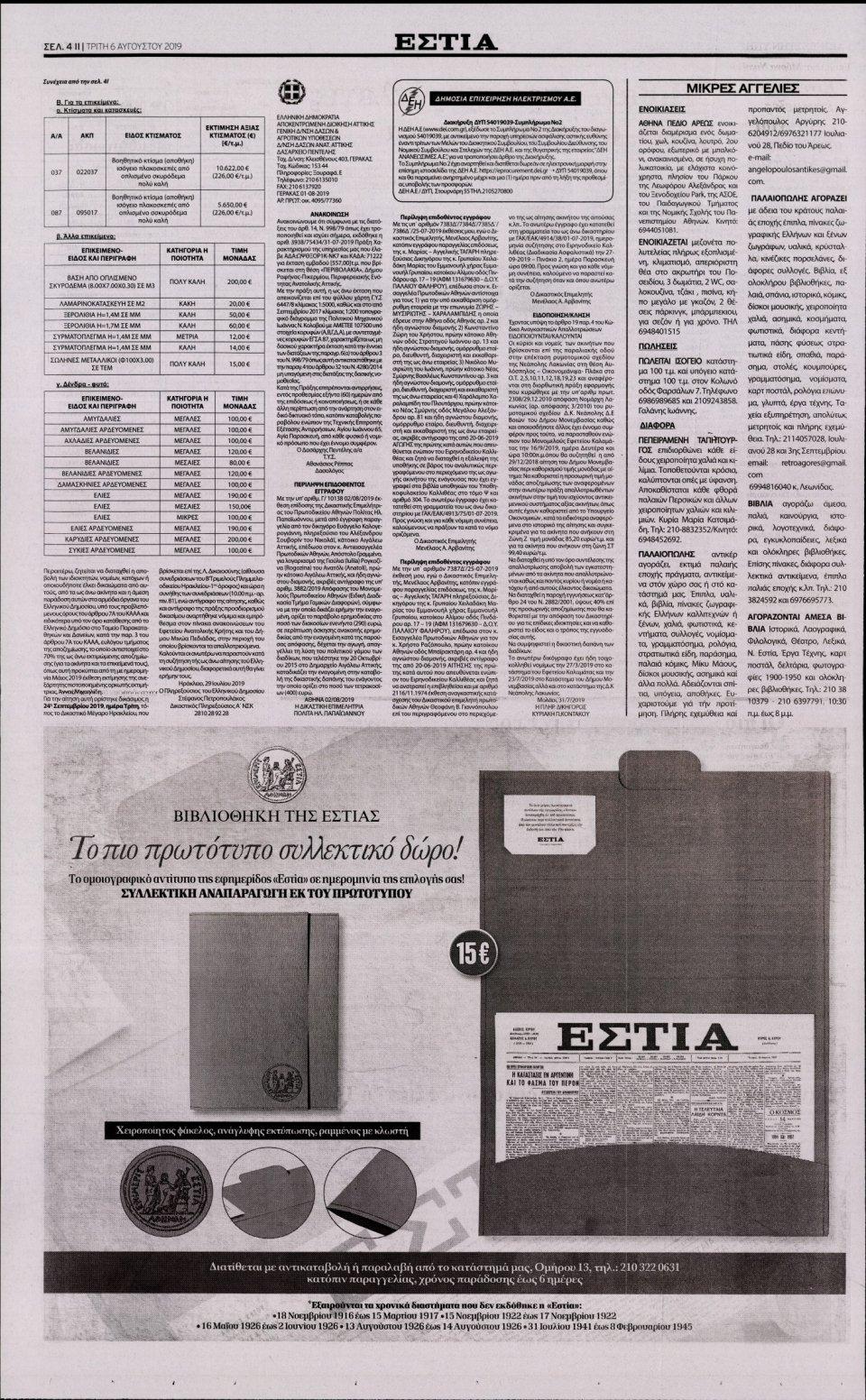 Οπισθόφυλλο Εφημερίδας - Εστία - 2019-08-06