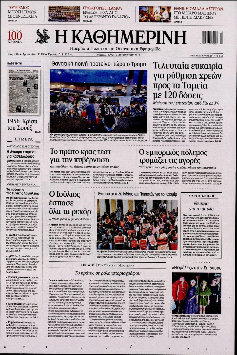 Πρωτοσέλιδο Εφημερίδας - Καθημερινή - 2019-08-06