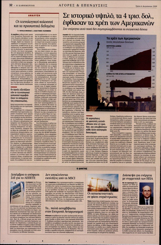 Οπισθόφυλλο Εφημερίδας - Καθημερινή - 2019-08-06