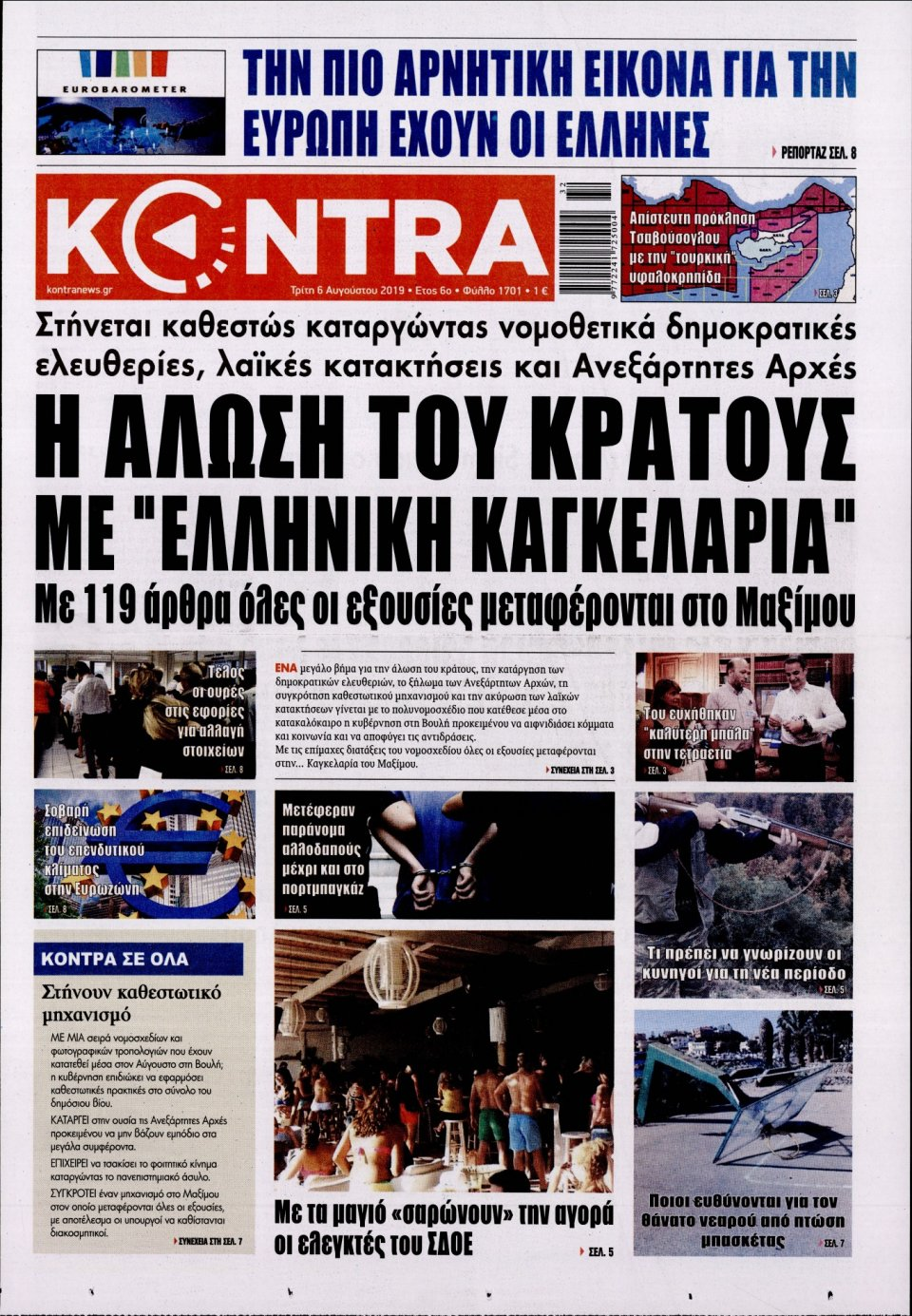 Πρωτοσέλιδο Εφημερίδας - KONTRA NEWS - 2019-08-06