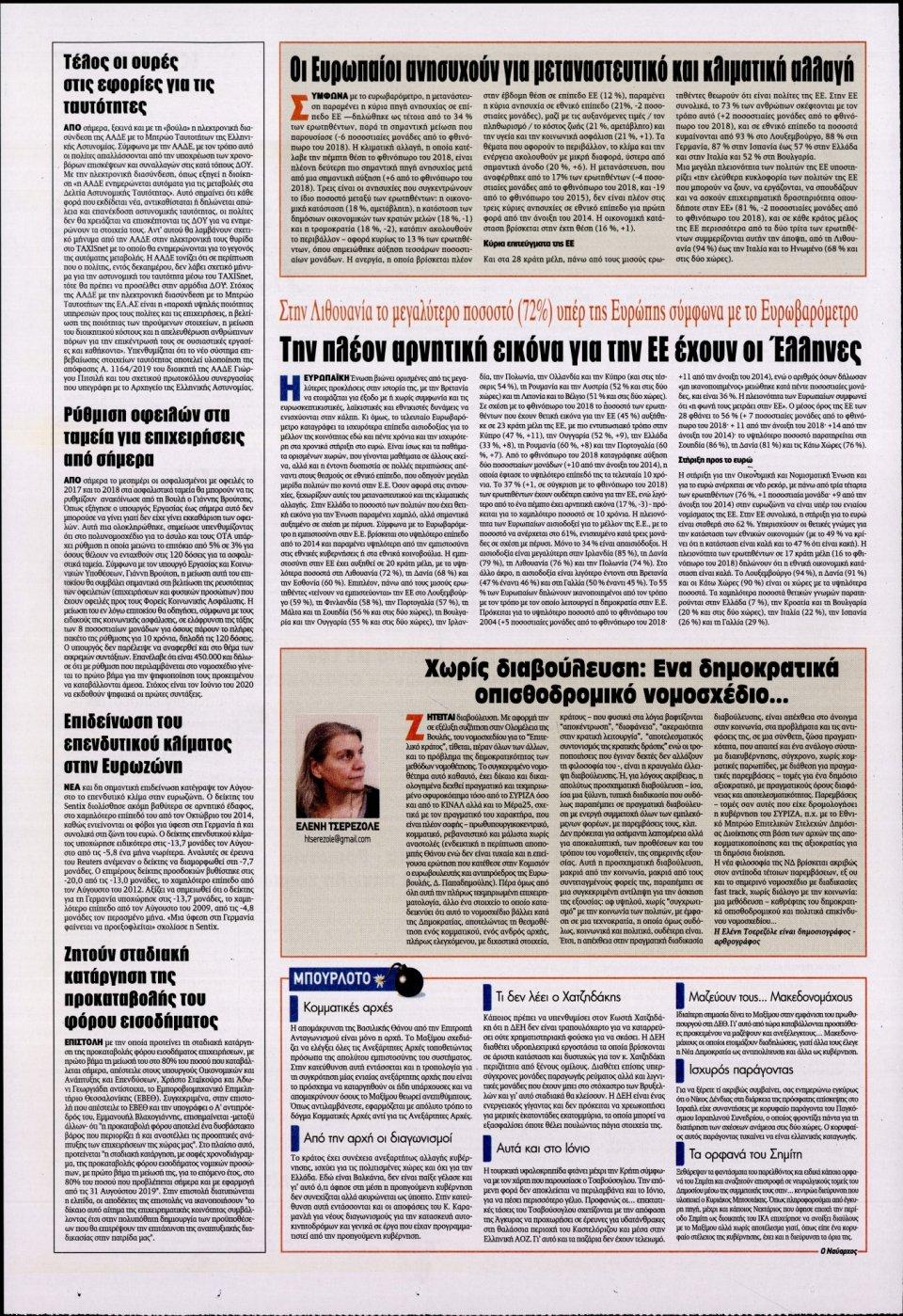 Οπισθόφυλλο Εφημερίδας - KONTRA NEWS - 2019-08-06