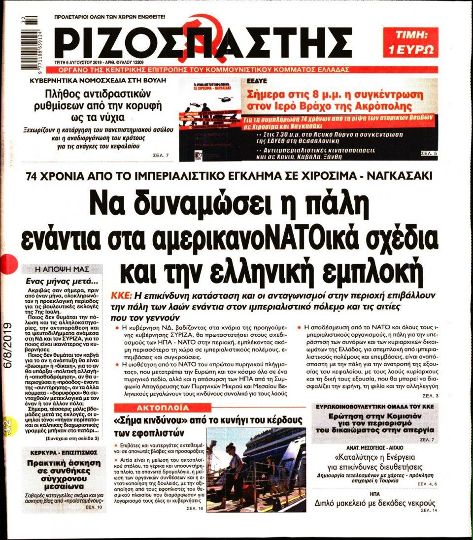 Πρωτοσέλιδο Εφημερίδας - Ριζοσπάστης - 2019-08-06