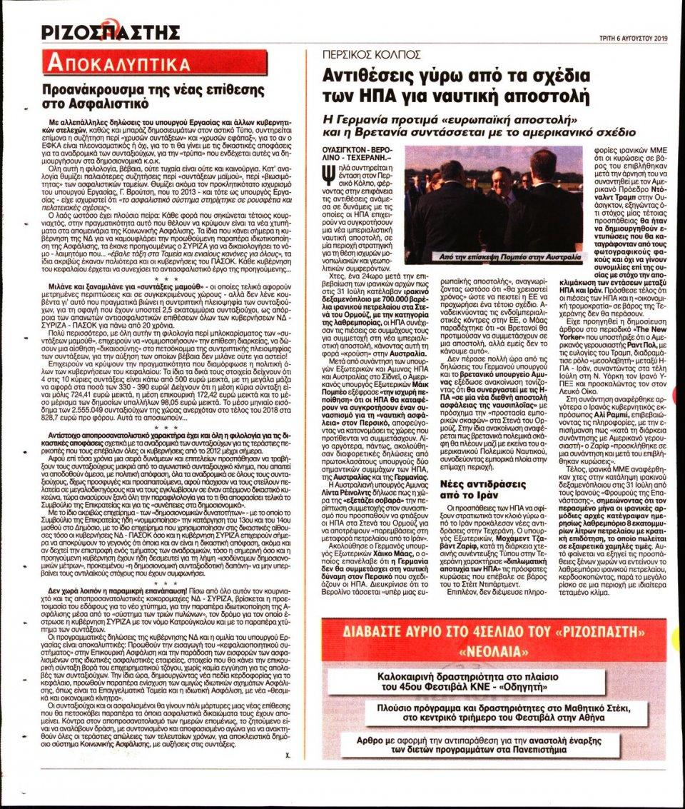 Οπισθόφυλλο Εφημερίδας - Ριζοσπάστης - 2019-08-06