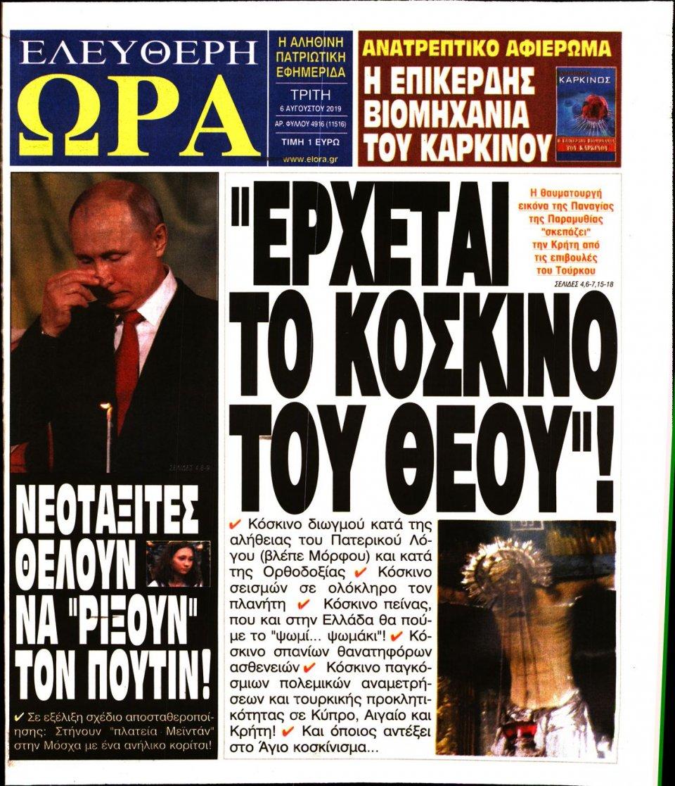 Πρωτοσέλιδο Εφημερίδας - Ελεύθερη Ώρα - 2019-08-06