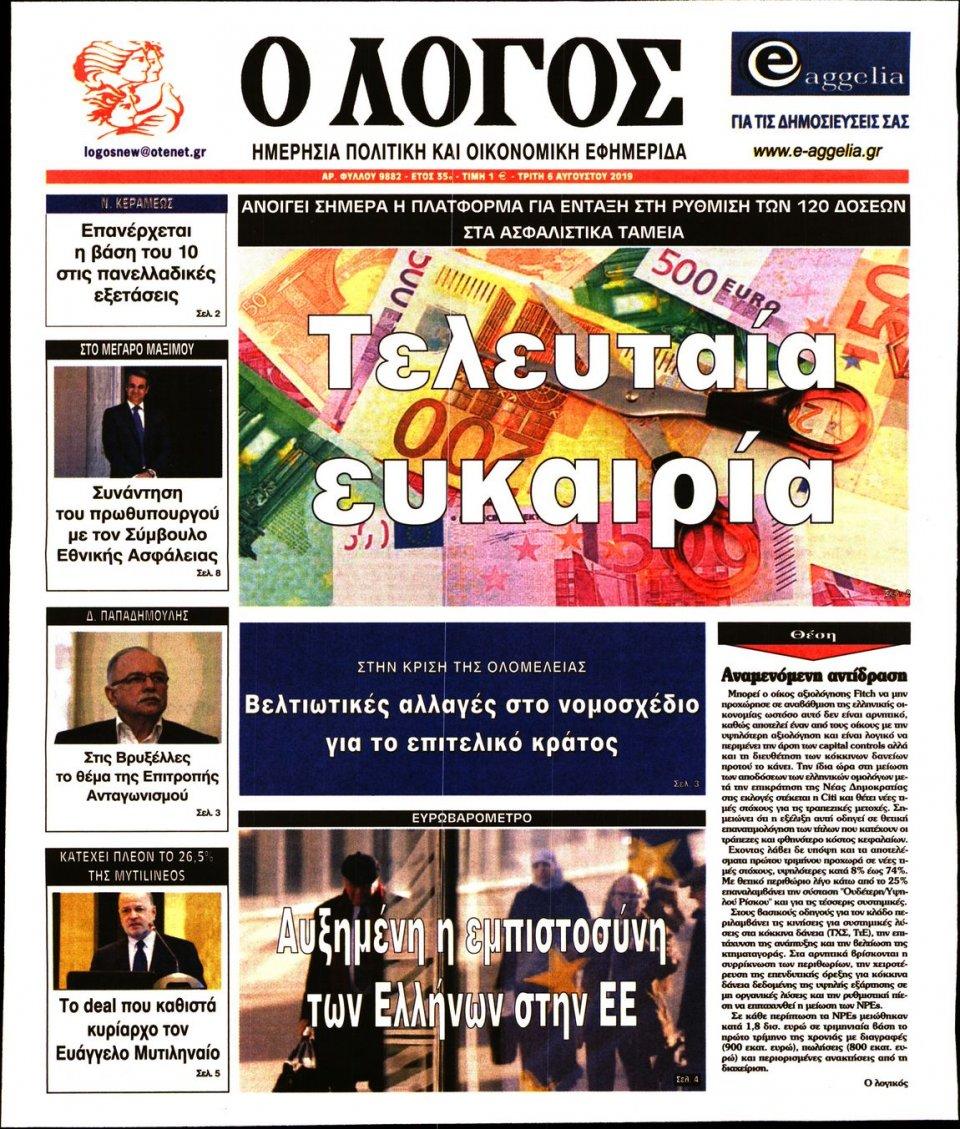 Πρωτοσέλιδο Εφημερίδας - Λόγος - 2019-08-06